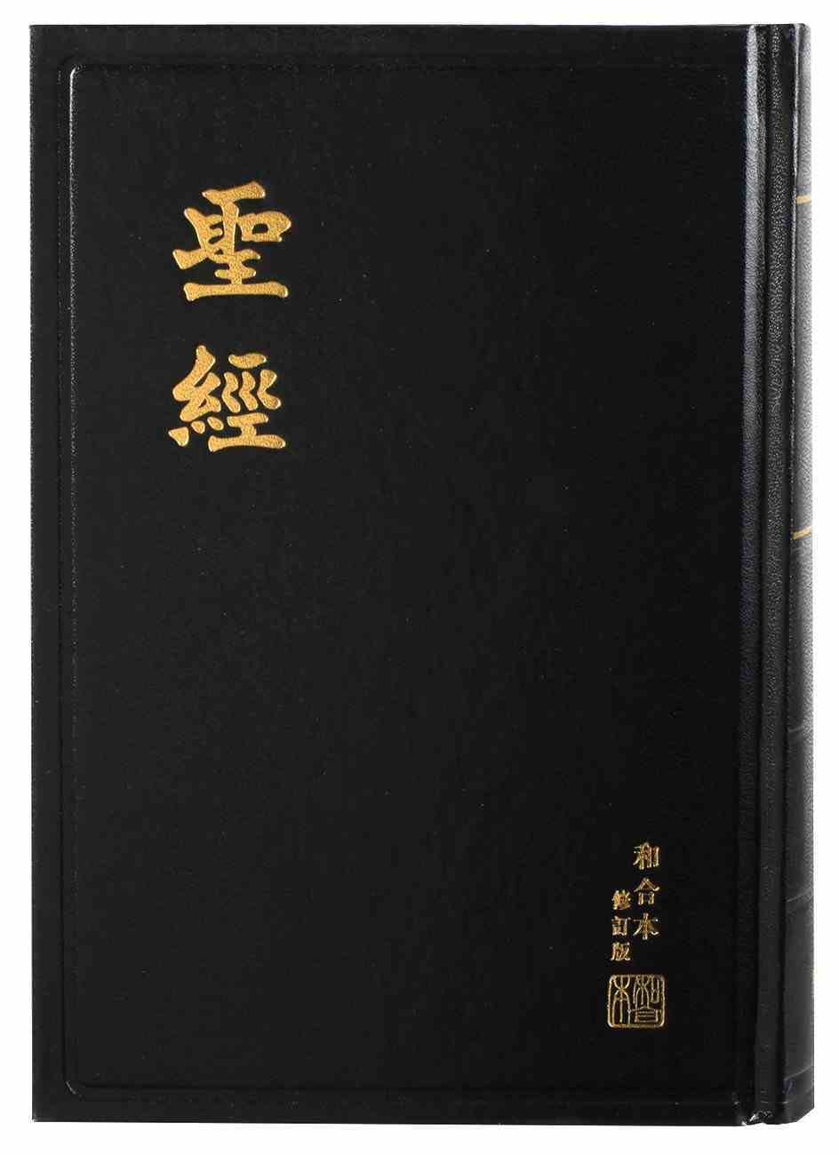 Rcuv Revised Chinese Union Version Shen Edition Tradition Script Black Hardback