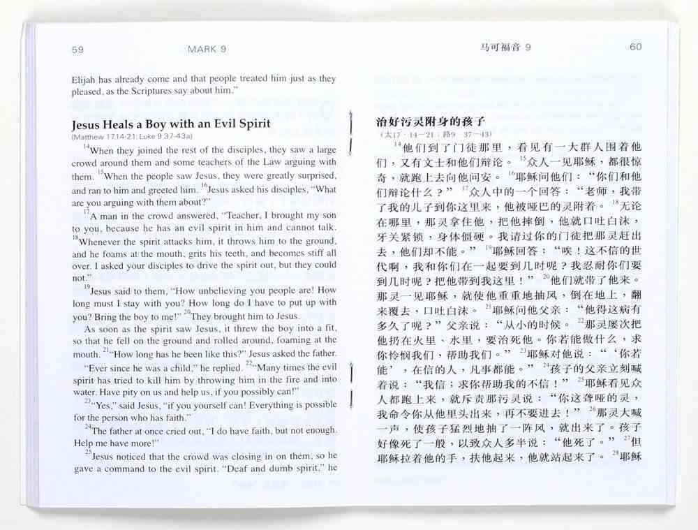 Rcuv/Gnt Chinese/English Gospel of Mark Shangti Edition Simplified Script Paperback