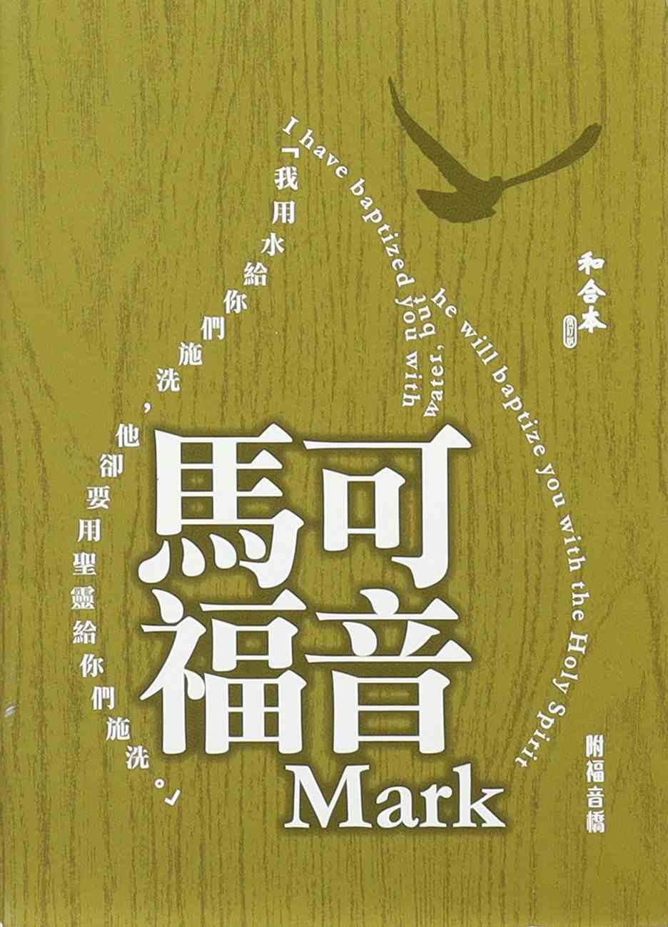 Rcuv Revised Chinese Union Gospel of Mark Shangti Edition Traditional Script Colourful Paperback
