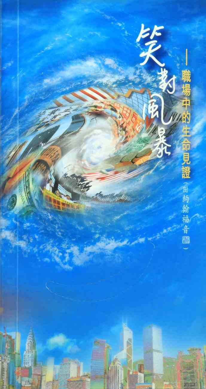 Rcuv Gospel of John Smiling At the Storm Revised Chinese Version Paperback