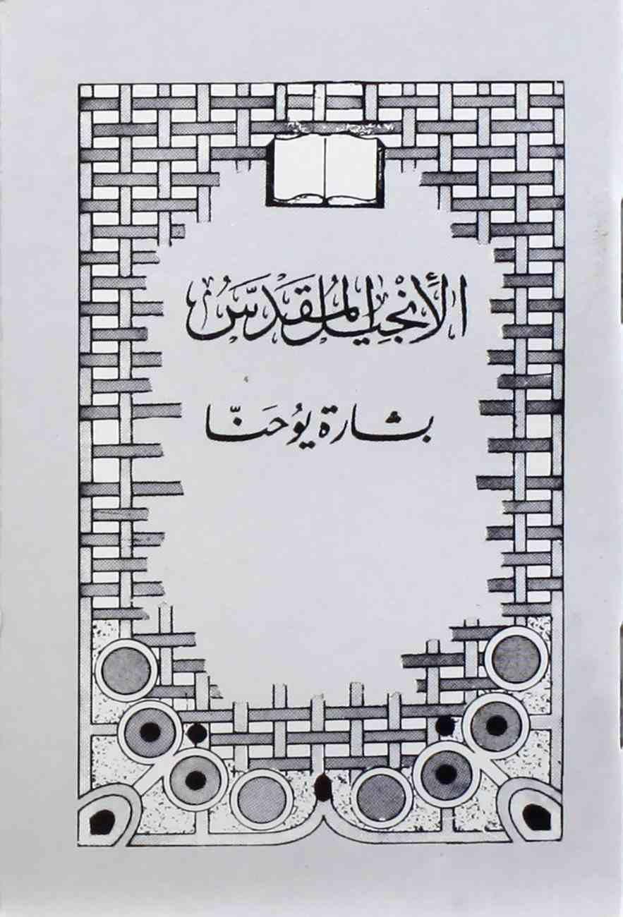 Arabic Gospel of John Paperback