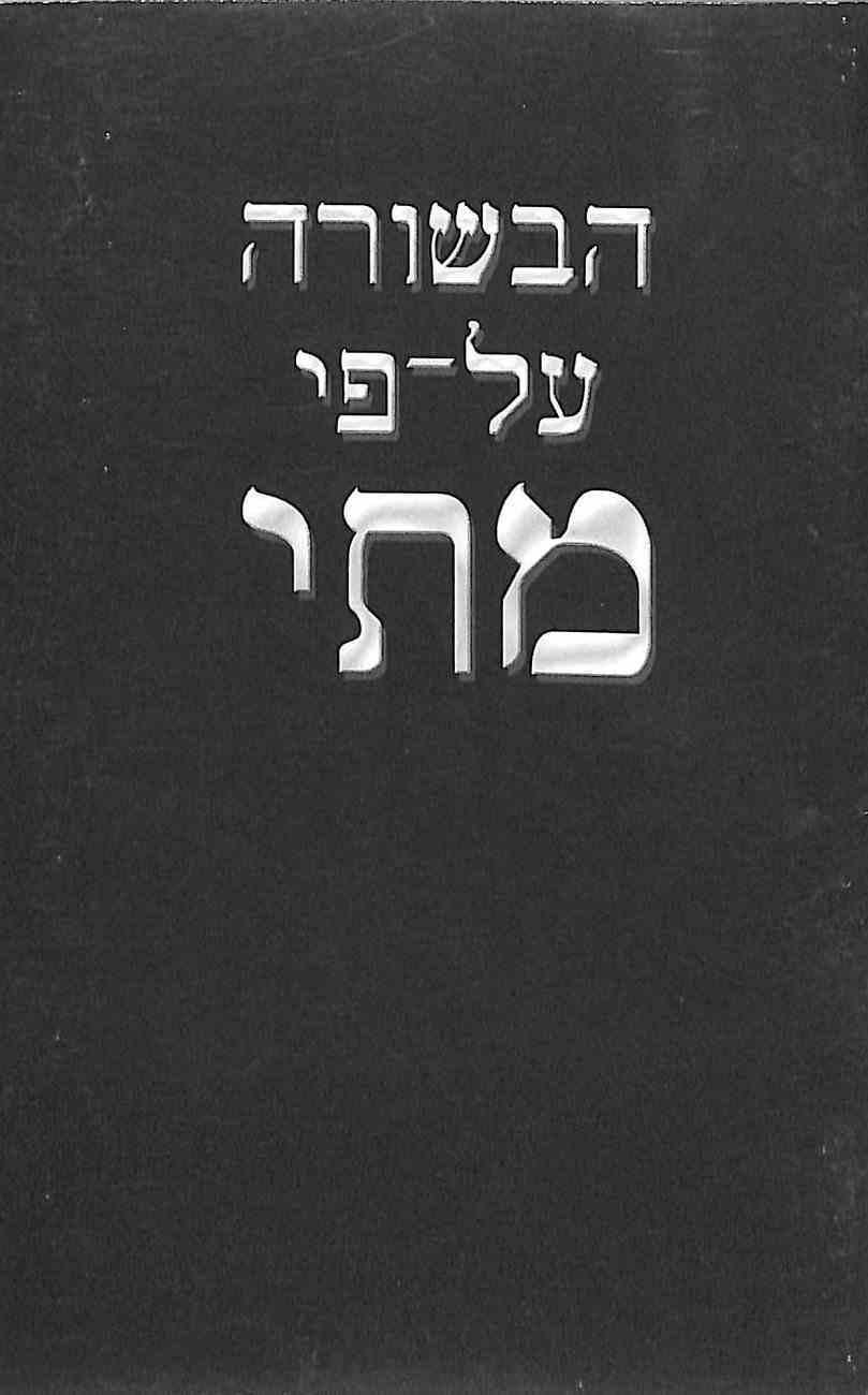 Hebrew Gospel of Matthew (Delitzsch Version) Paperback