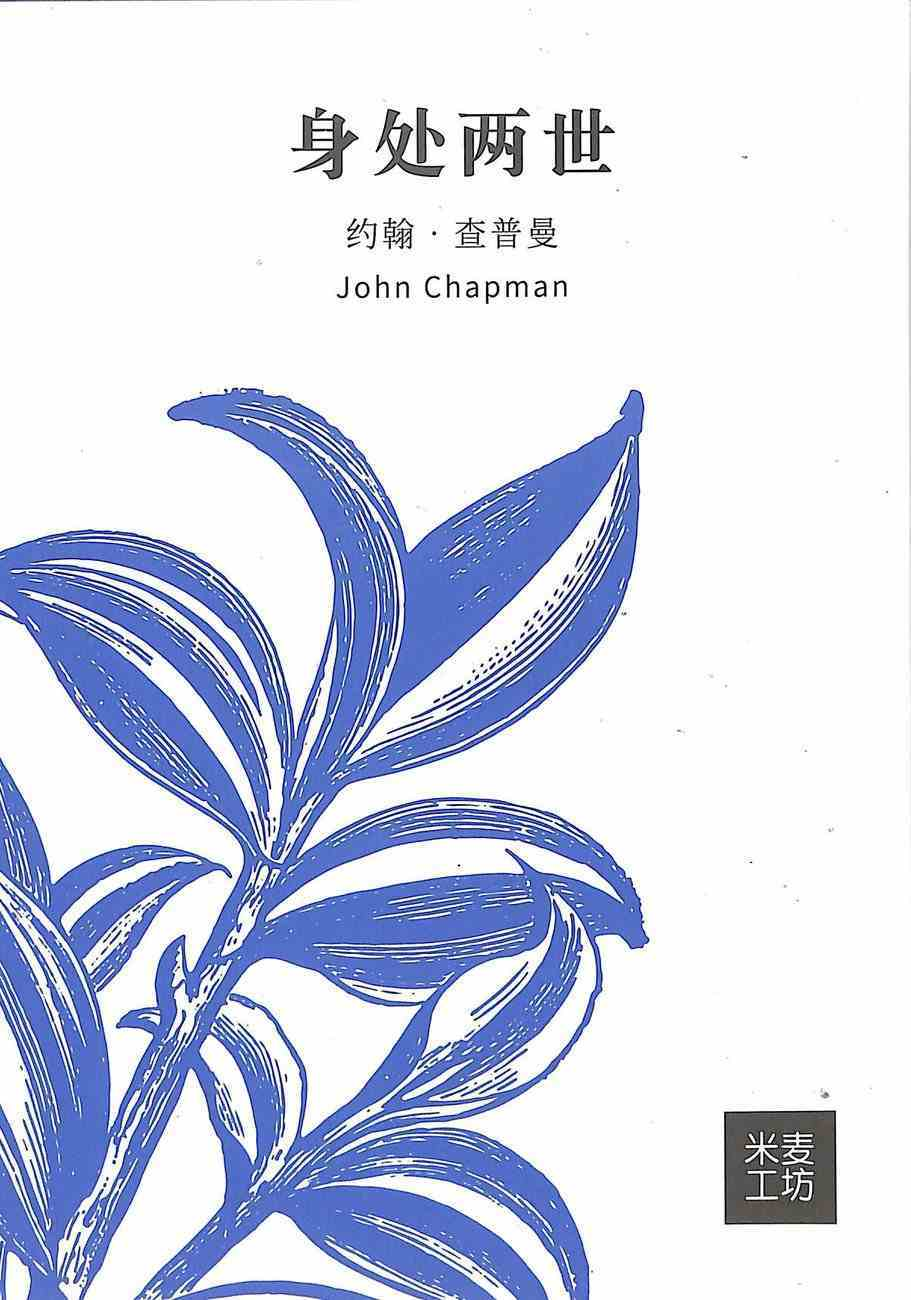 Shen Chu Liang Shi Simplified Chinese (A Foot in Two Worlds) (Guidebooks For Life Series) Paperback