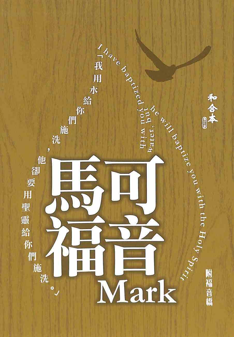 Rcuv Revised Chinese Union Gospel of Mark Shen Edition Traditional Script Colourful Paperback