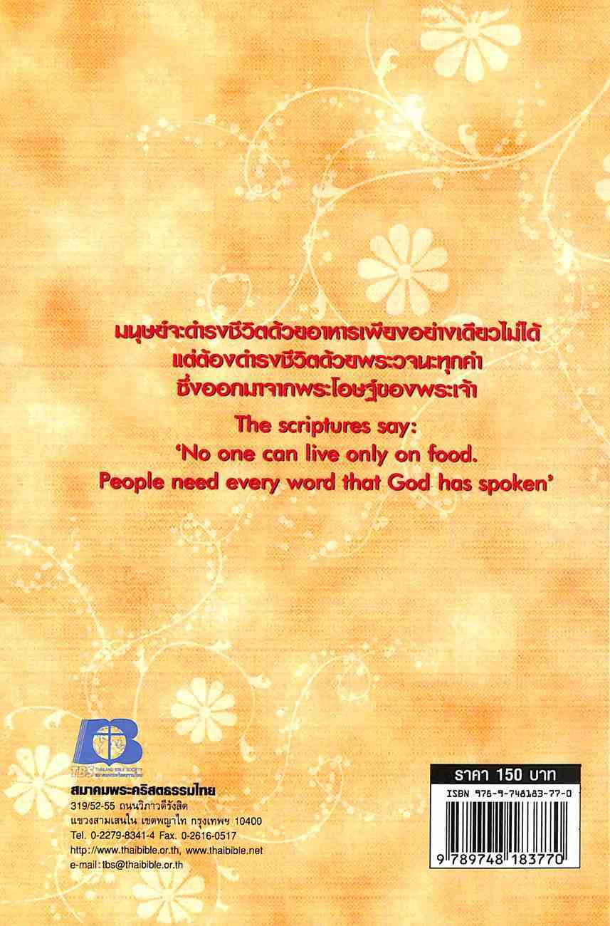Thai/English New Testament Paperback