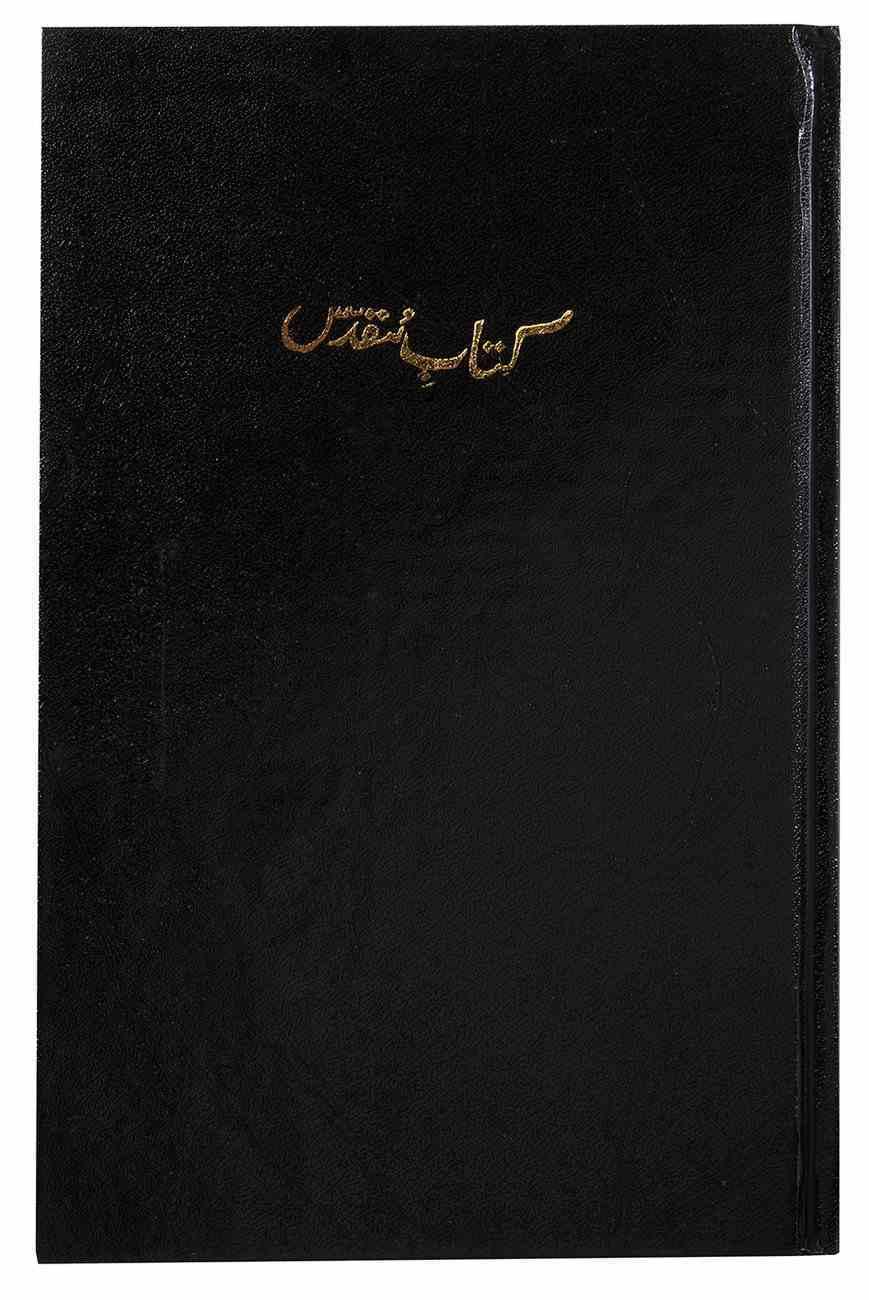 Urdu Ov Black Urdb53 (Persian) Hardback