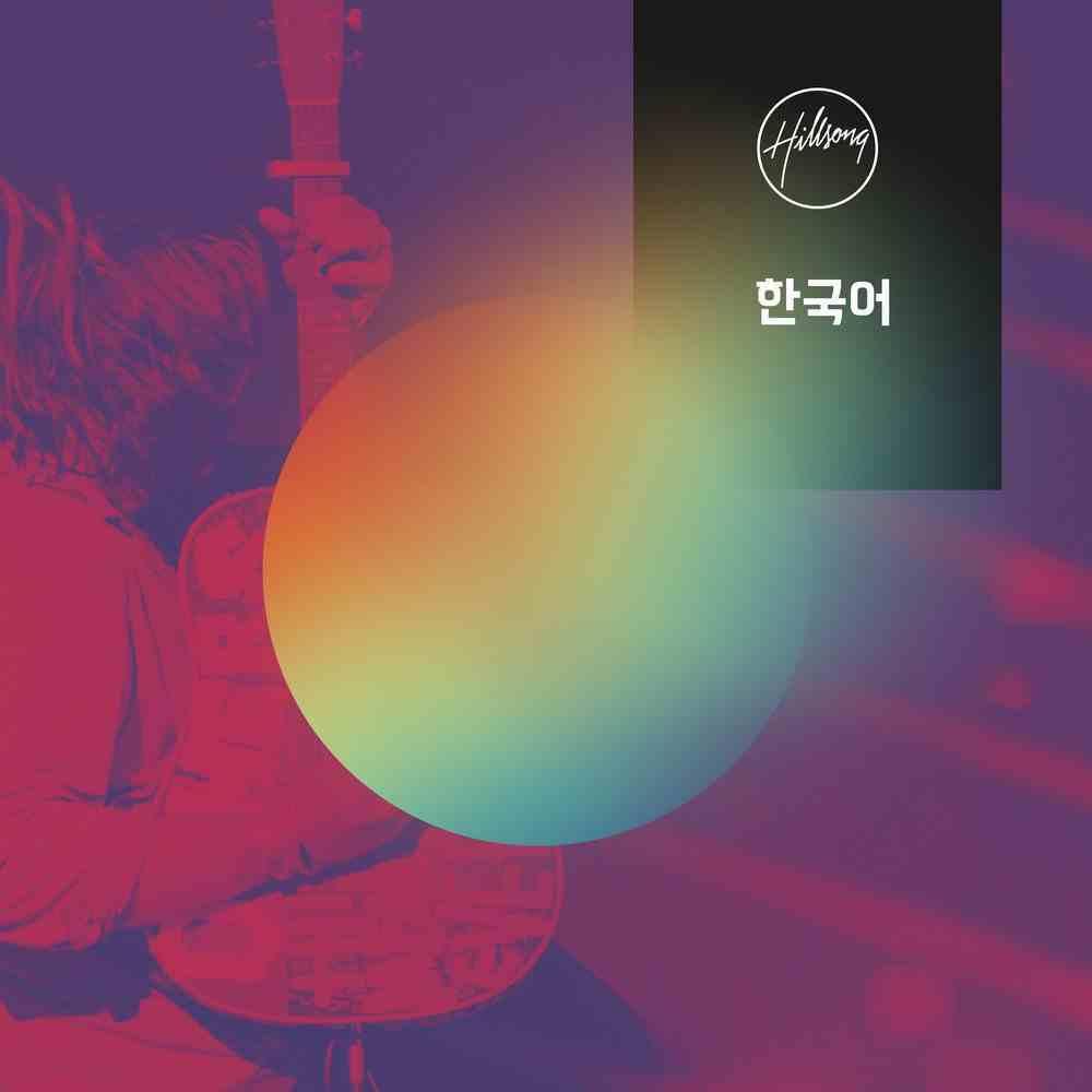 King of Kings (Korean) CD