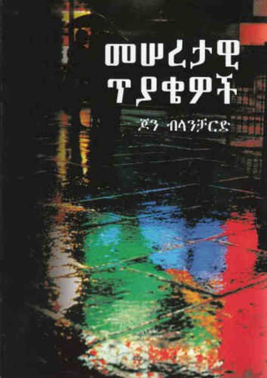 Ultimate Questions (Amharic) Booklet