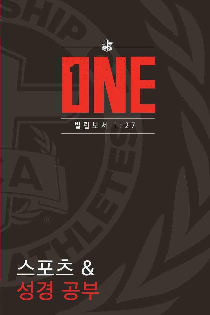 Fca Athlete's Bible Handbook: One (Korean Edition) eBook