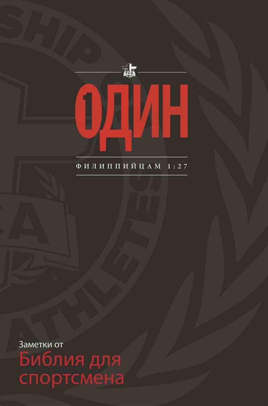 Fca Athlete's Bible Handbook: One (Russian Edition) eBook