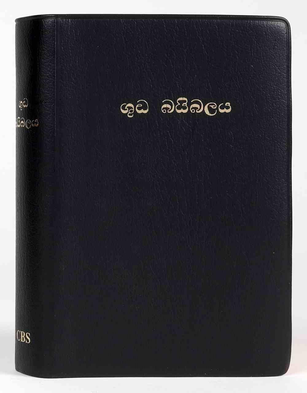 Sinhala Bible Traditional Translation (Sri Lanka) Imitation Leather