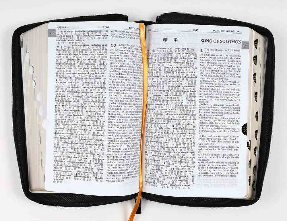 Cunp/Kjv Chinese/English Parallel Simplified Script Pin Yin Bible Index Zippered Black Bonded Leather